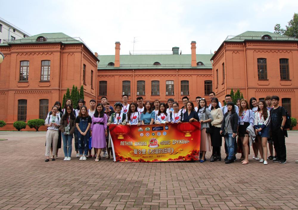 Летняя школа для граждан КНР «Пояс дружбы»