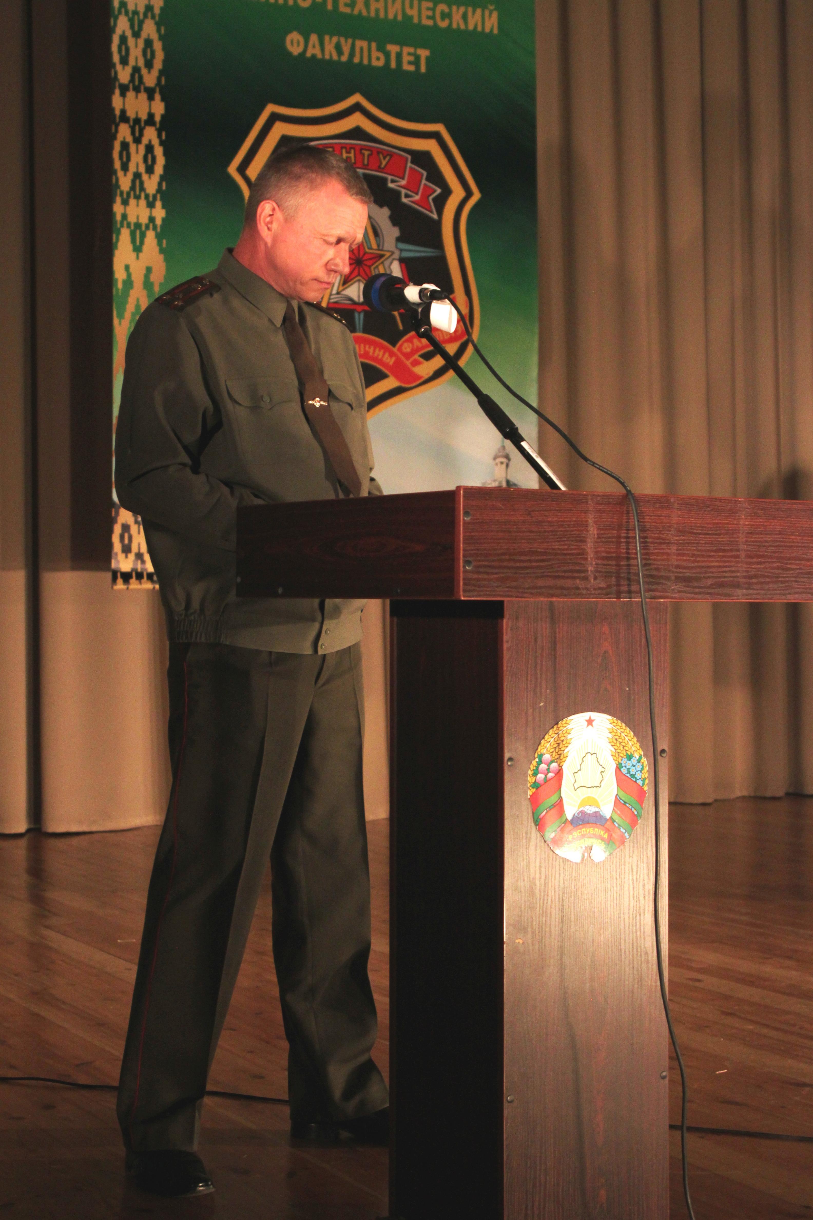 Начальник ВТФ поковник Герасимюк Александр Иванович открыл мероприятие