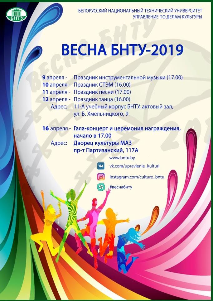 Бесна БНТУ - 2019