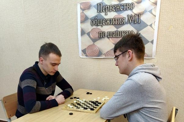 Первенство общежития №11 по шашкам