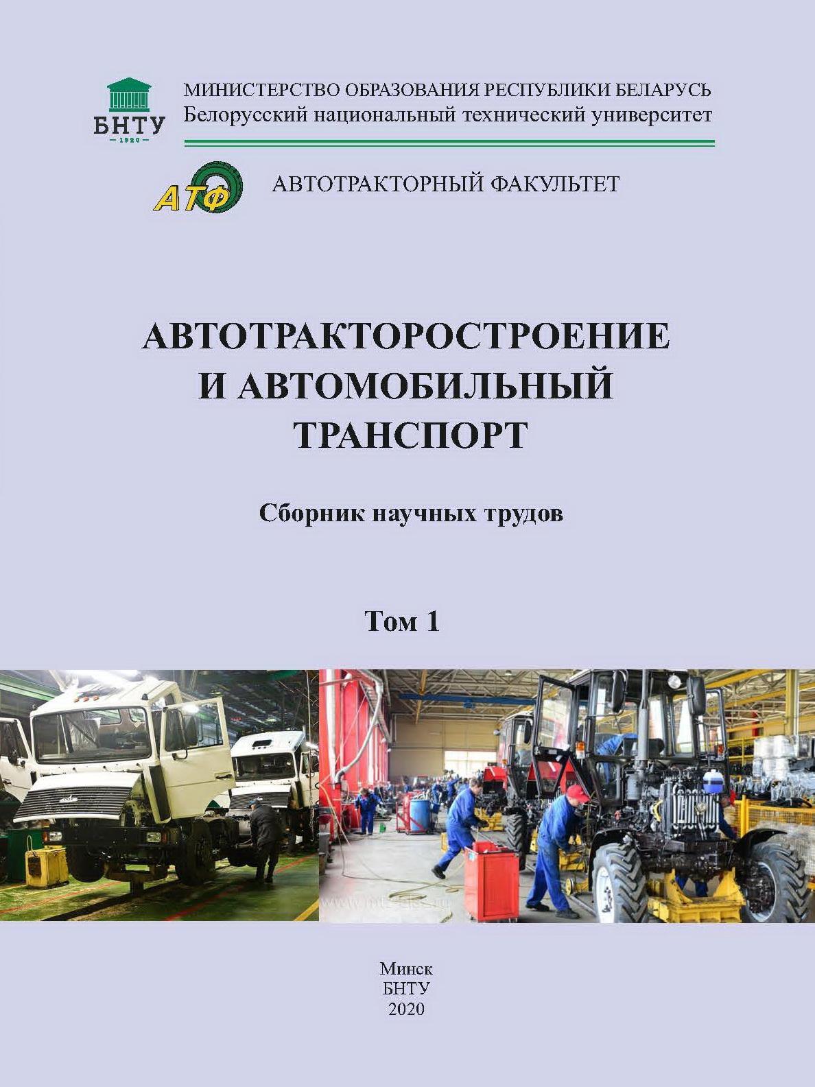 Сборник научных трудов  «Автотракторостроение и автомобильный транспорт»