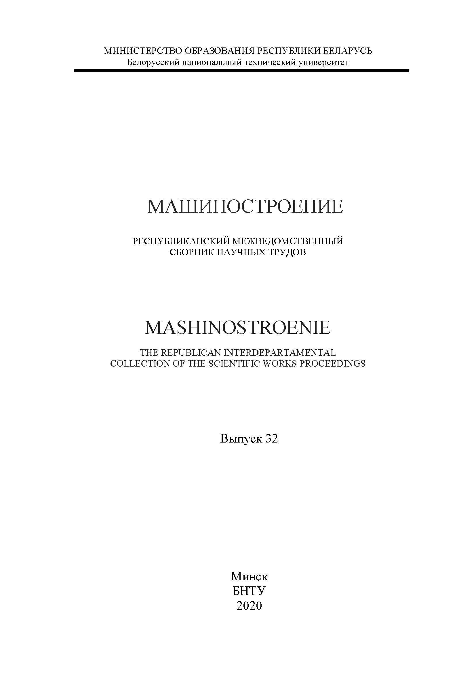 Сборник научных трудов «Машиностроение»
