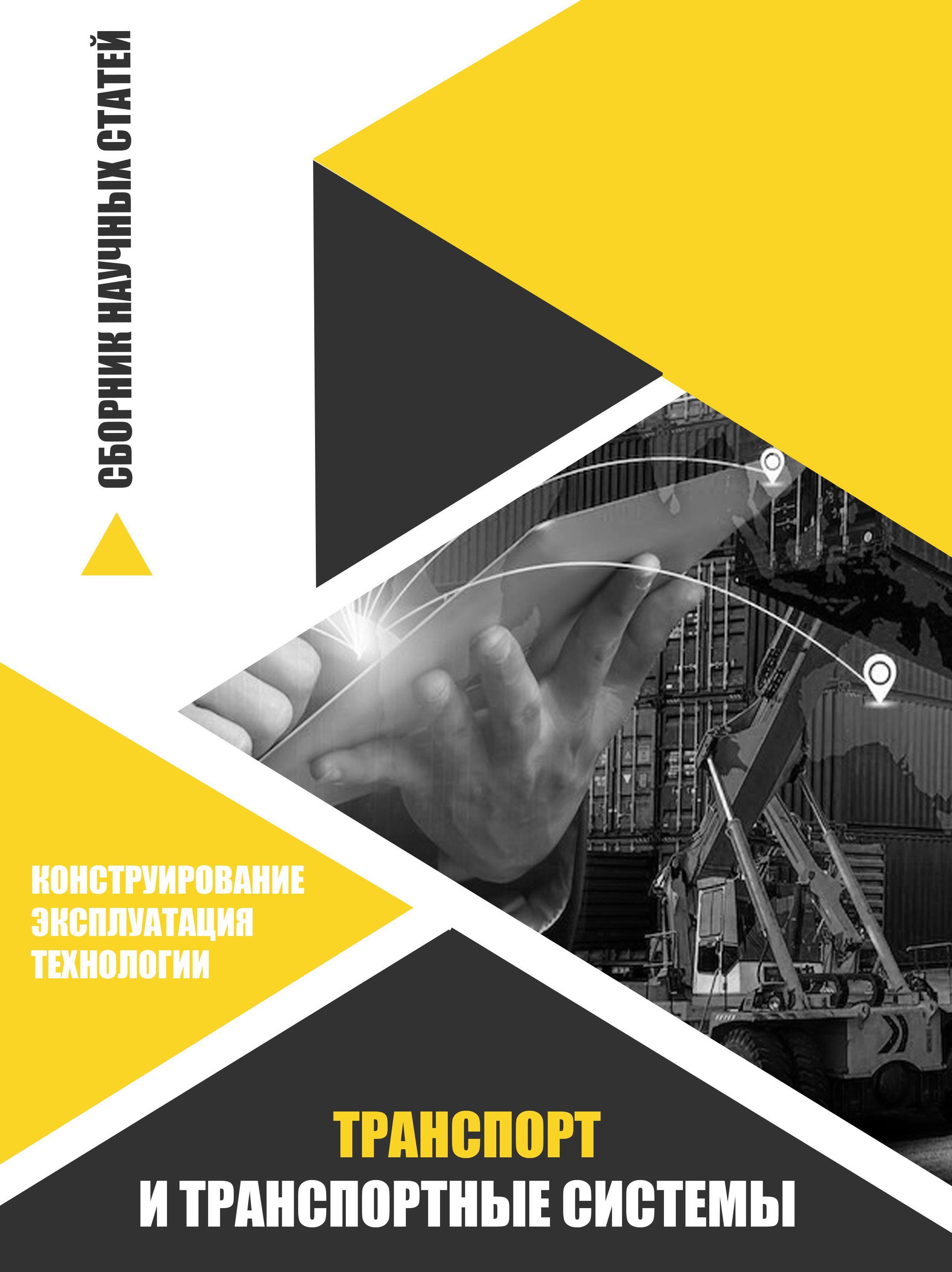 Сборник научных статей «Транспорт и транспортные системы»