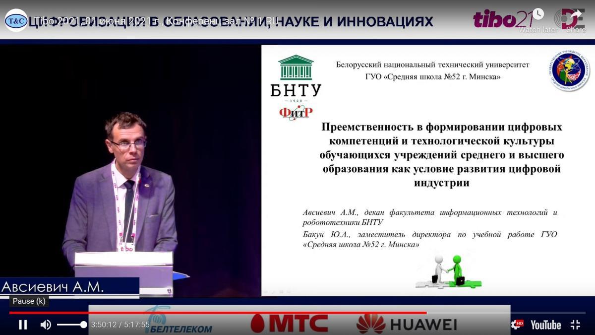 Выступление декана ФИТР <strong> Андрея Михайловича Авсиевича </strong> на конференции в рамках форума