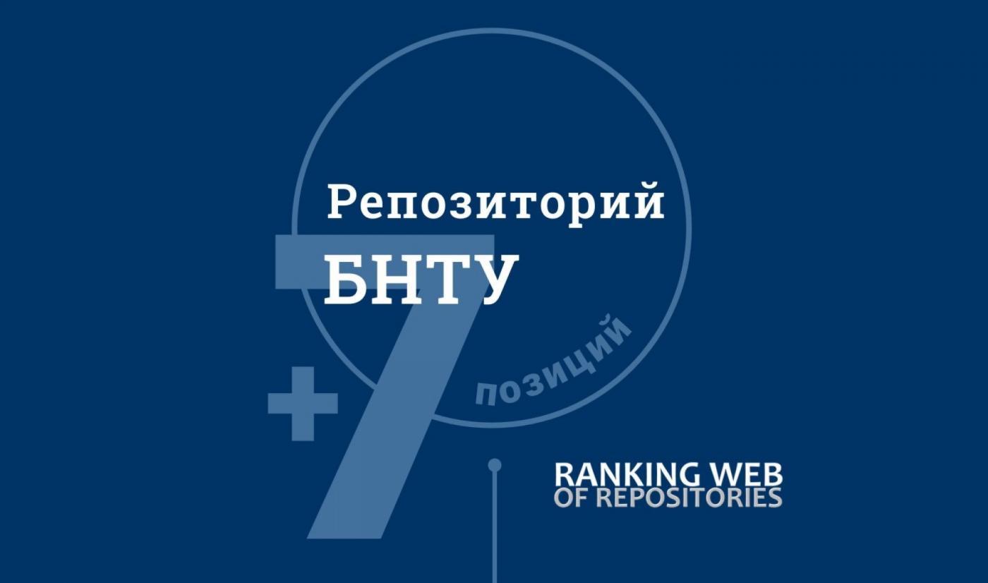 Репозиторий БНТУ занял 41 место среди всех репозиториев мира