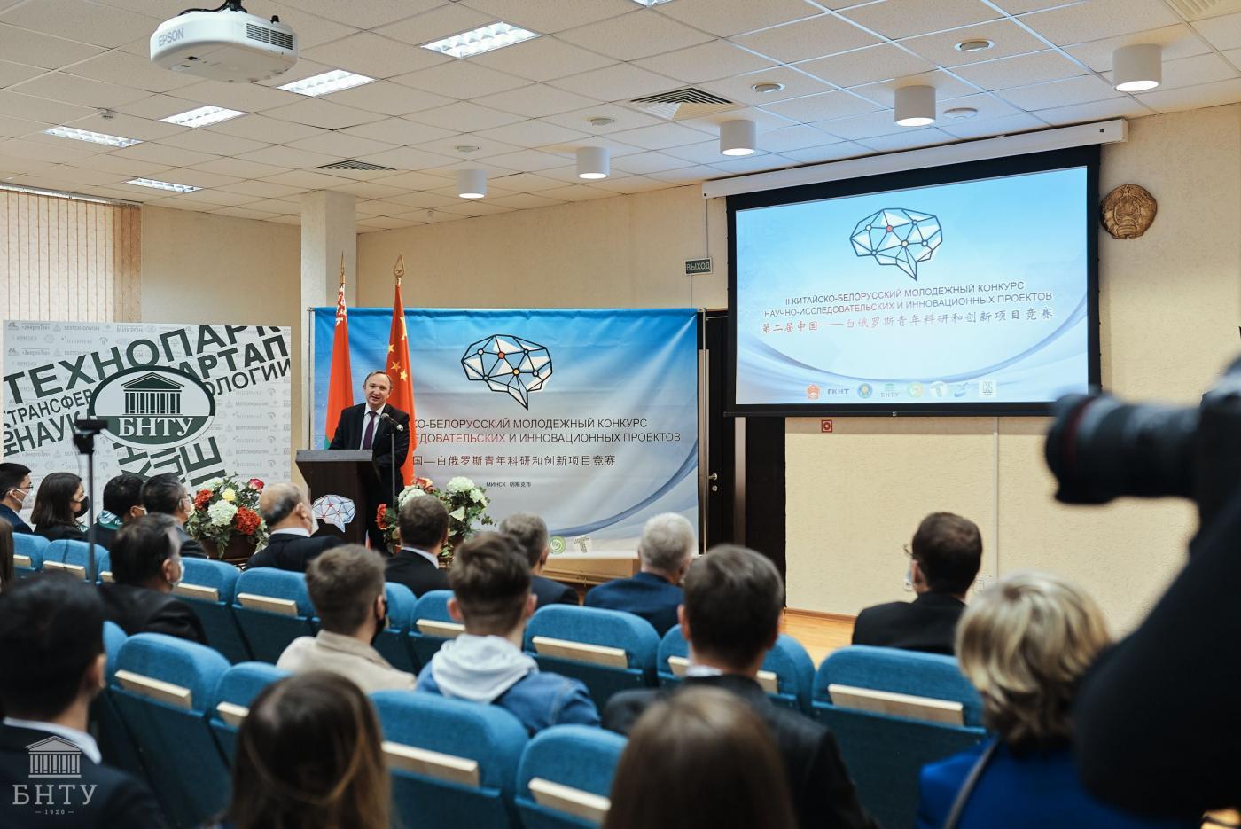 Открытие II Китайско-Белорусского молодежного конкурса научно-исследовательских и инновационных проектов состоялось в БНТУ