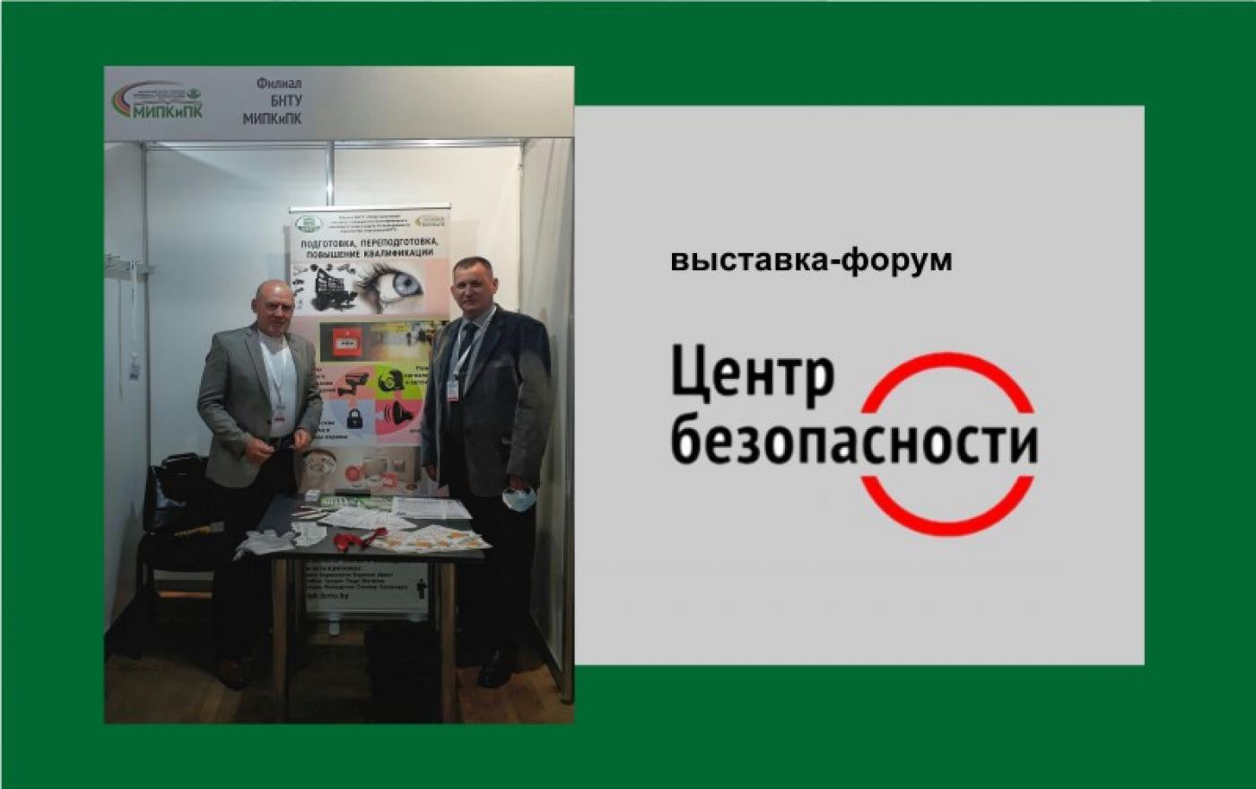 МИПК и ПК на выставке «Центр безопасности – 2021»