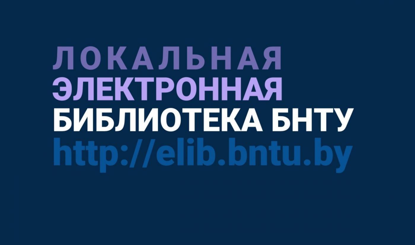 Впервые запущена локальная электронная библиотека БНТУ