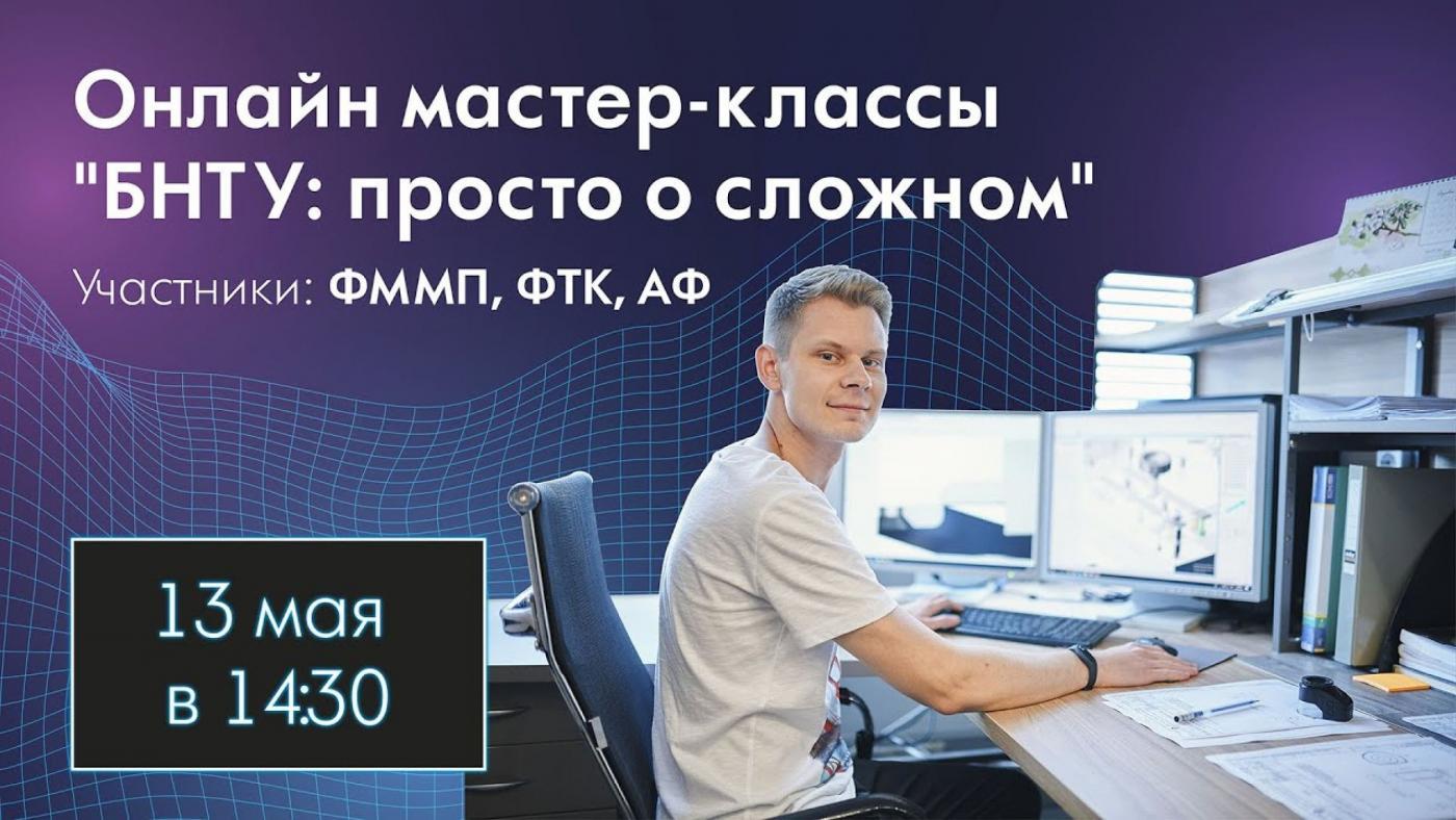 ФММП принял участие в онлайн-мастер-классах «БНТУ: просто о сложном»