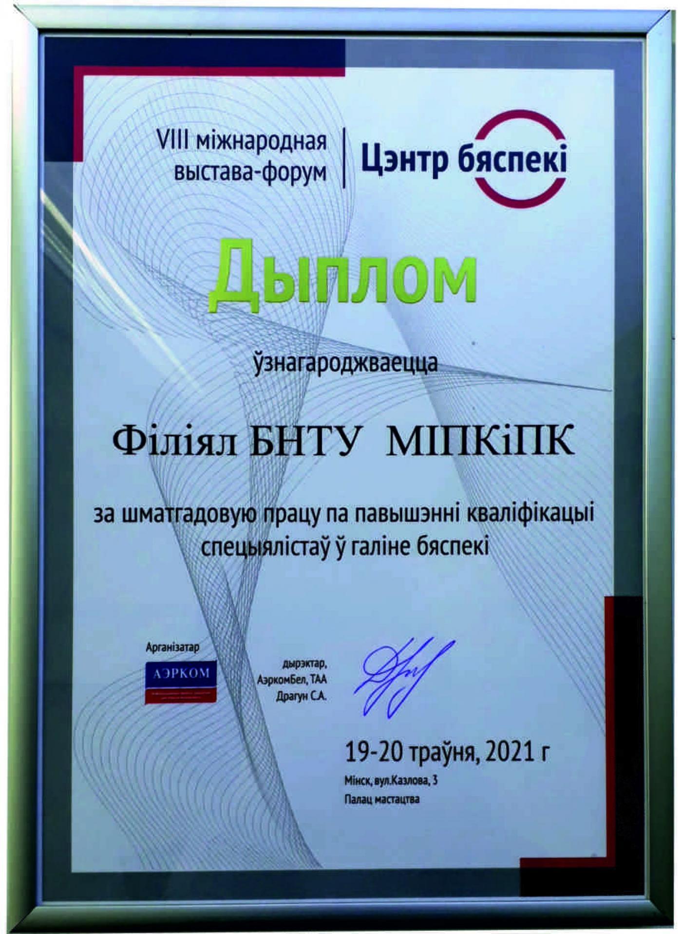 МИПК и ПК БНТУ удостоен награды