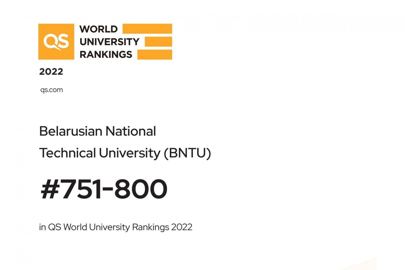 БНТУ улучшил свои позиции в рейтинге лучших университетов мира