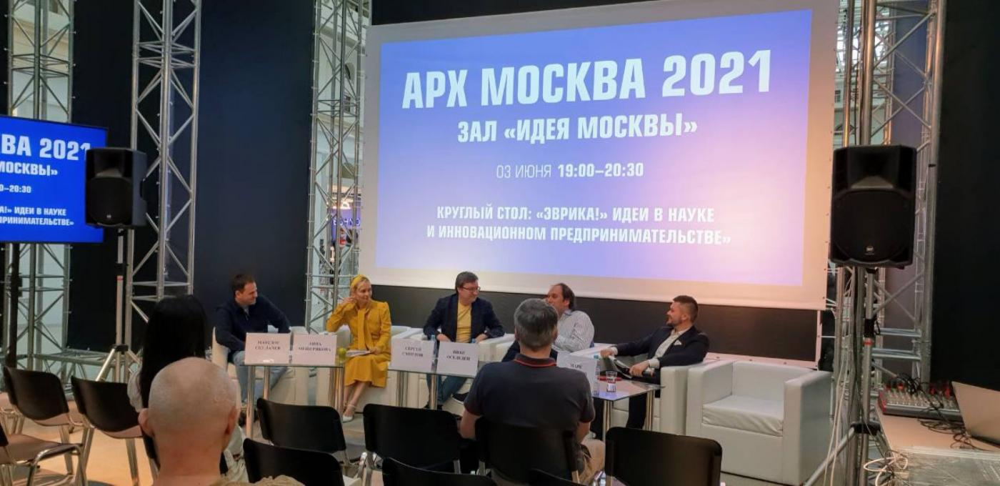 Архитектурный факультет: «АРХ Москва – 2021 – Минск» – транзит впечатлений