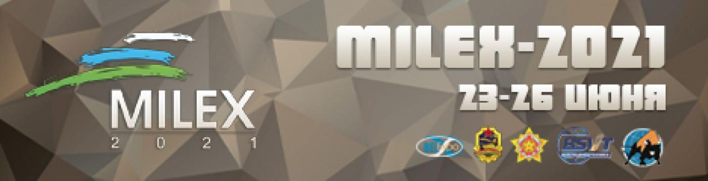 Вузы Беларуси на выставке MILEX-2021