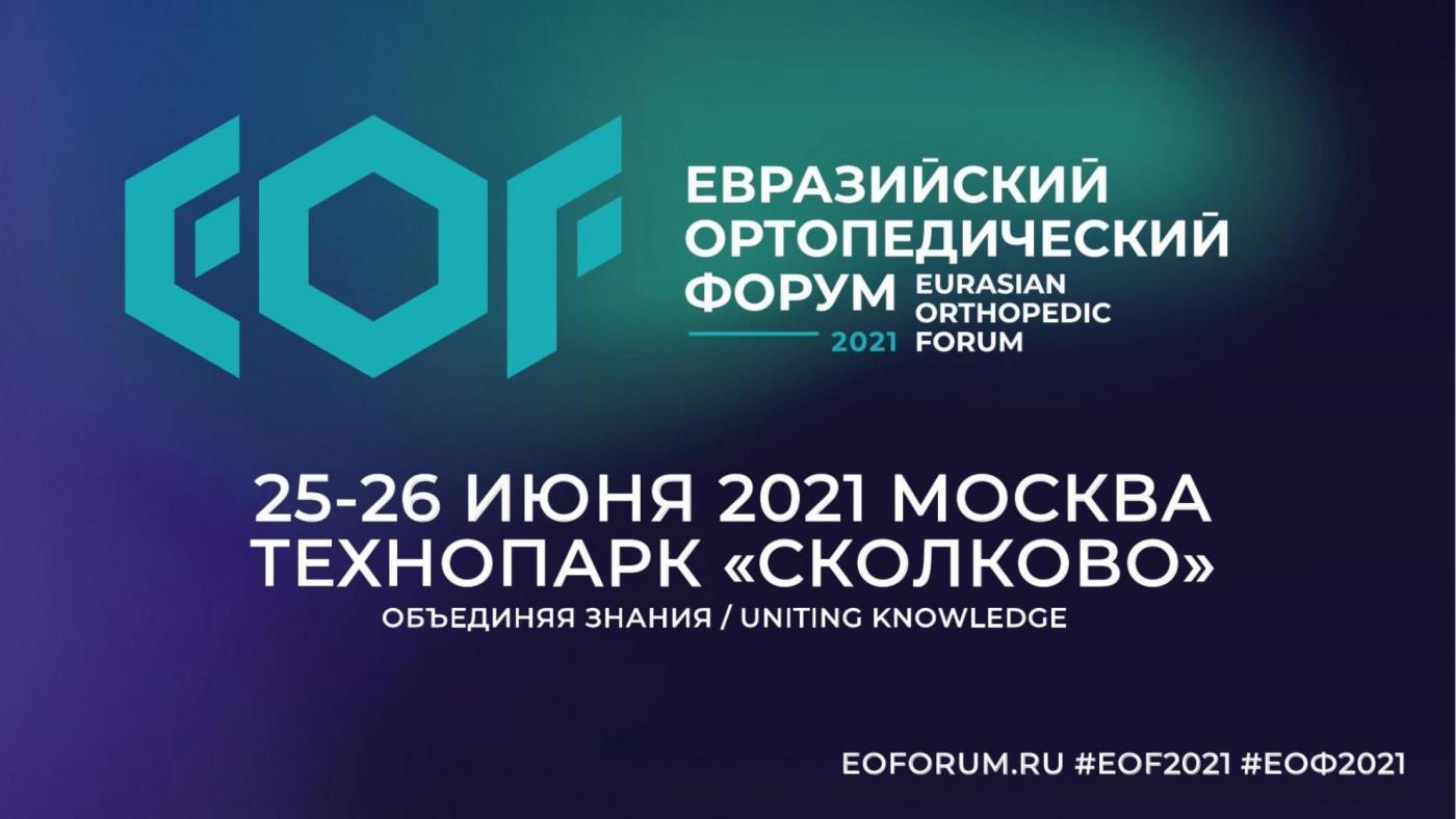 Ведущие вузы Беларуси на III Евразийском ортопедическом форуме