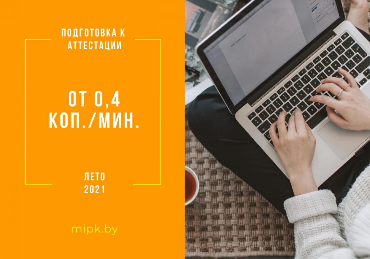 Подготовка к аттестации в строительной отрасли от МИПК и ПК БНТУ