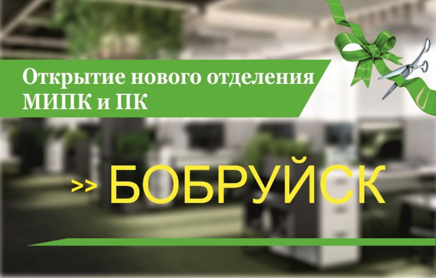 Плюс один: МИПК и ПК открыл новое отделение в Бобруйске