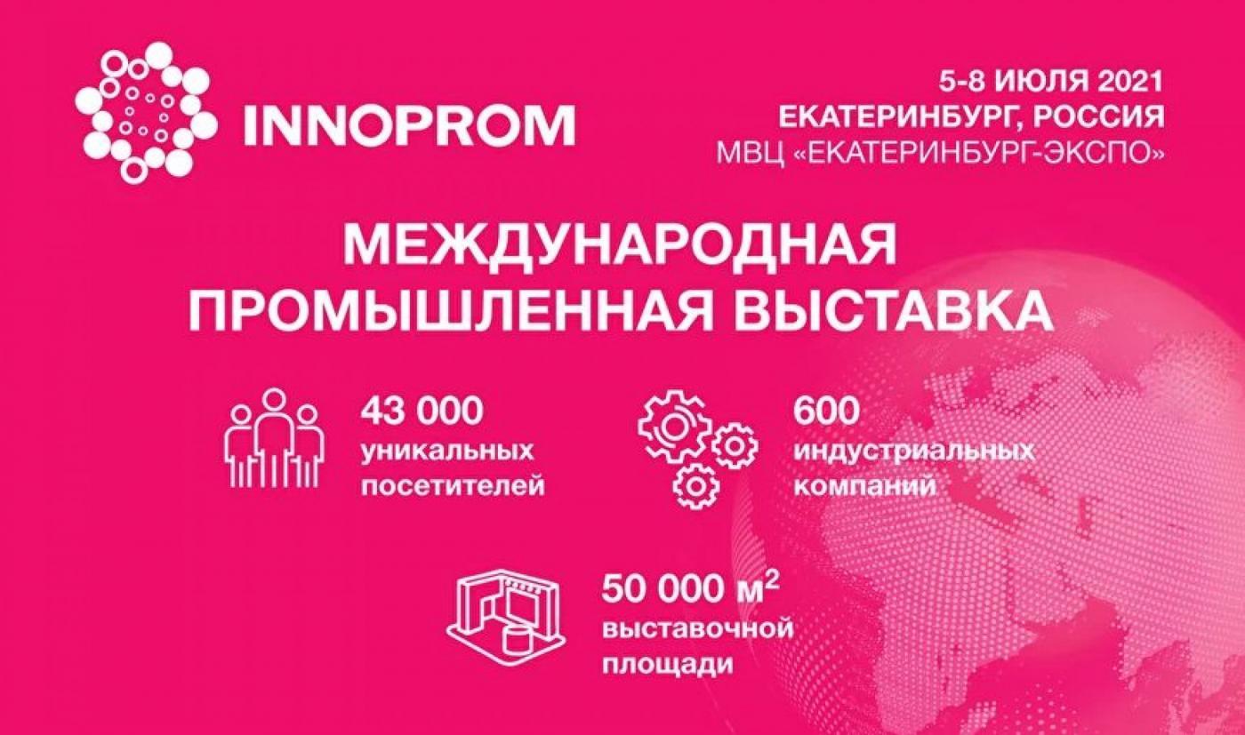 Вузы Беларуси на крупнейшей в России Международной промышленной выставке «ИННОПРОМ»