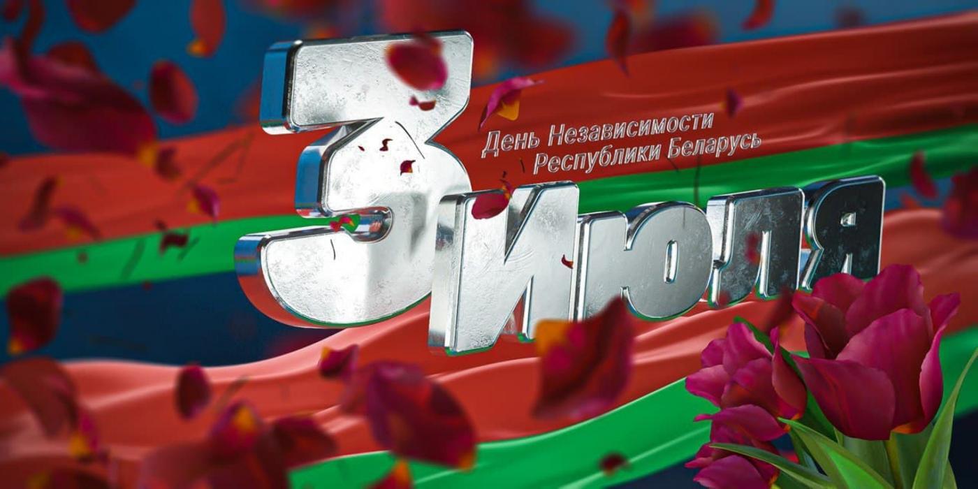 С Днем Независимости Республики Беларусь!