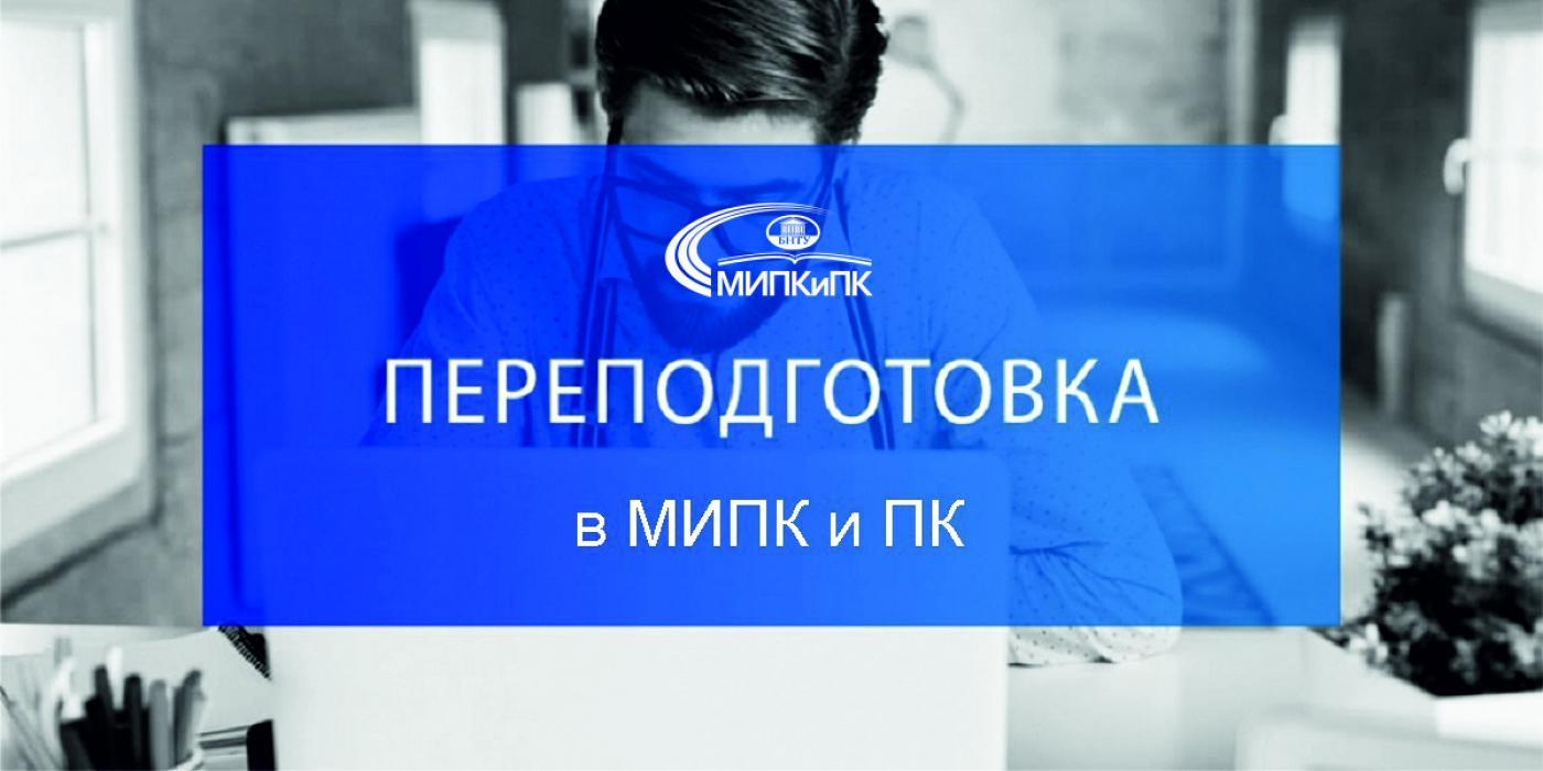 Переподготовка в МИПК и ПК по специальностям экономического профиля