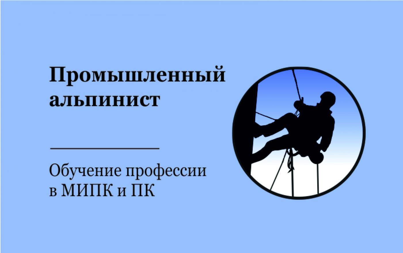 «Промышленный альпинист». Обучение профессии в МИПК и ПК