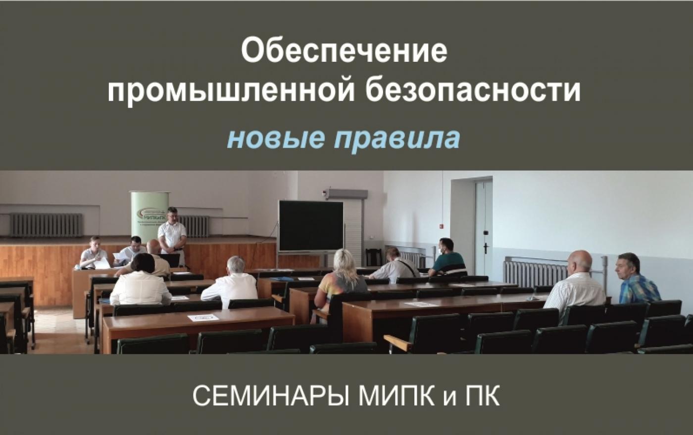Требования новых правил по обеспечению промышленной безопасности. Тематические семинары МИПК и ПК