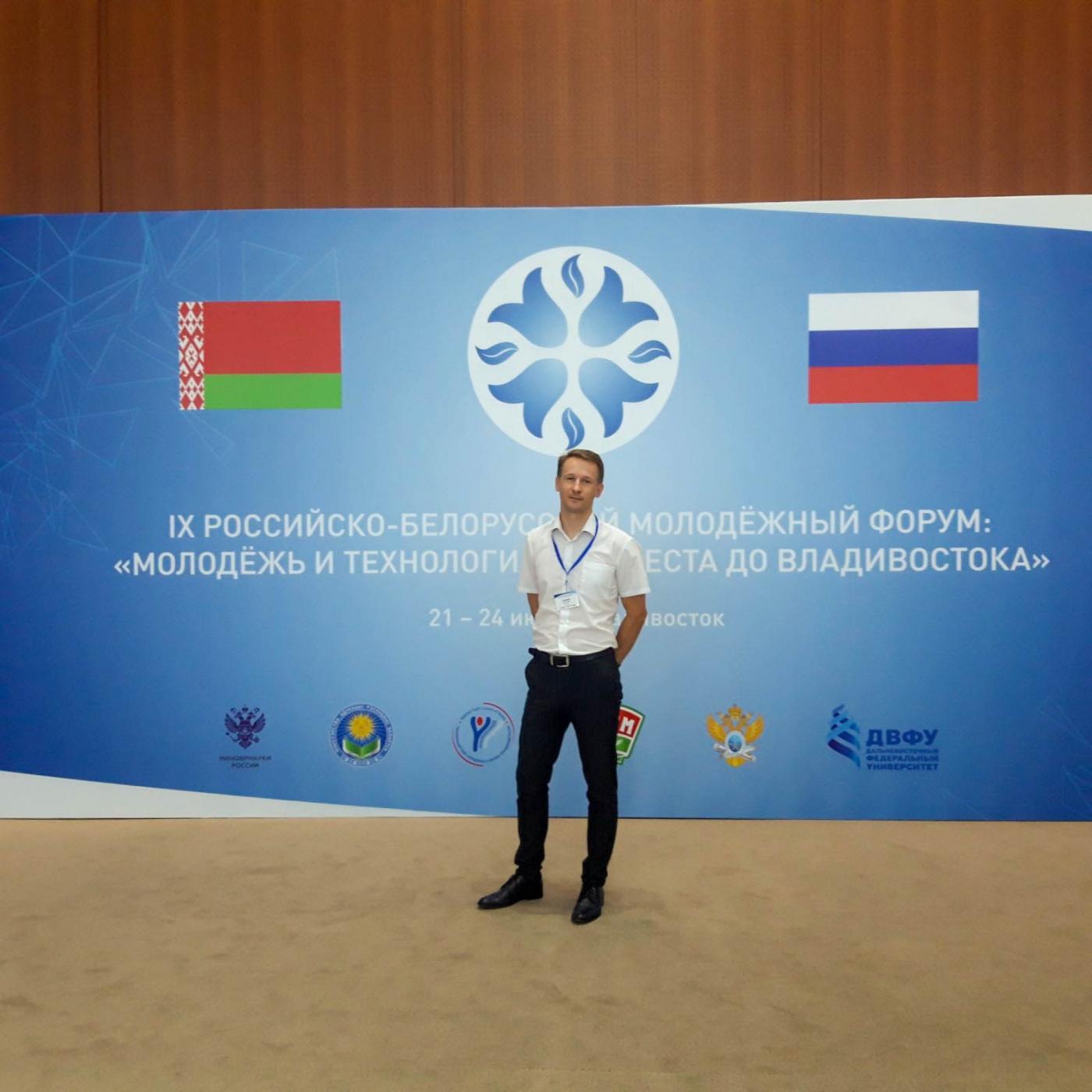 Представитель ФММП на форуме «Молодежь и технологии. От Бреста до Владивостока»