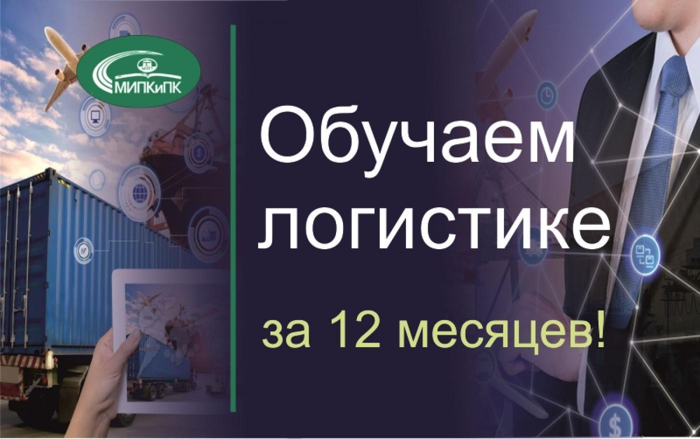 МИПК и ПК объявляет розыск слушателей на переподготовку по специальности «Логистика»