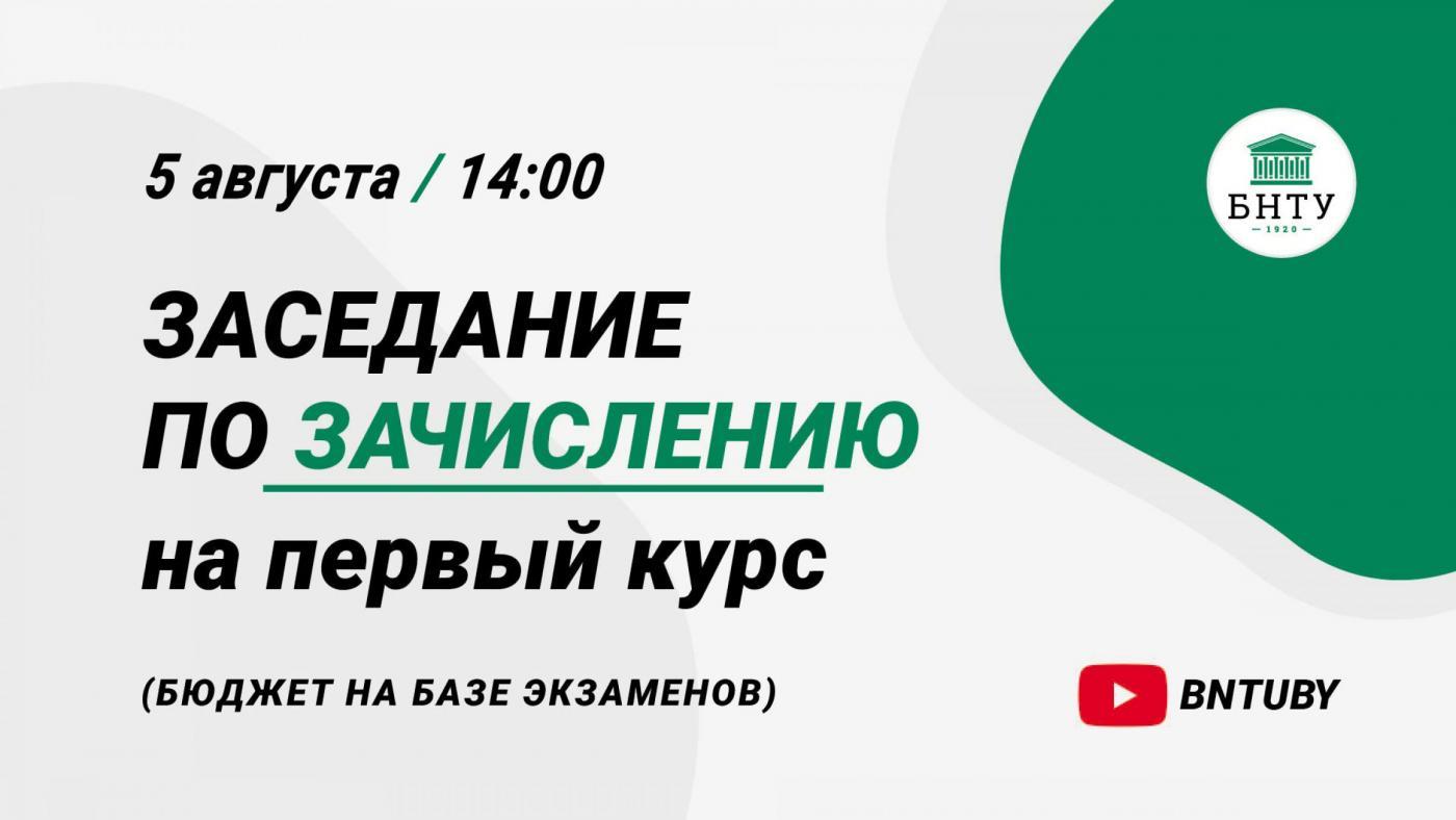 Завтра пройдет онлайн-трансляция зачисления студентов на бюджет на базе внутренних экзаменов БНТУ