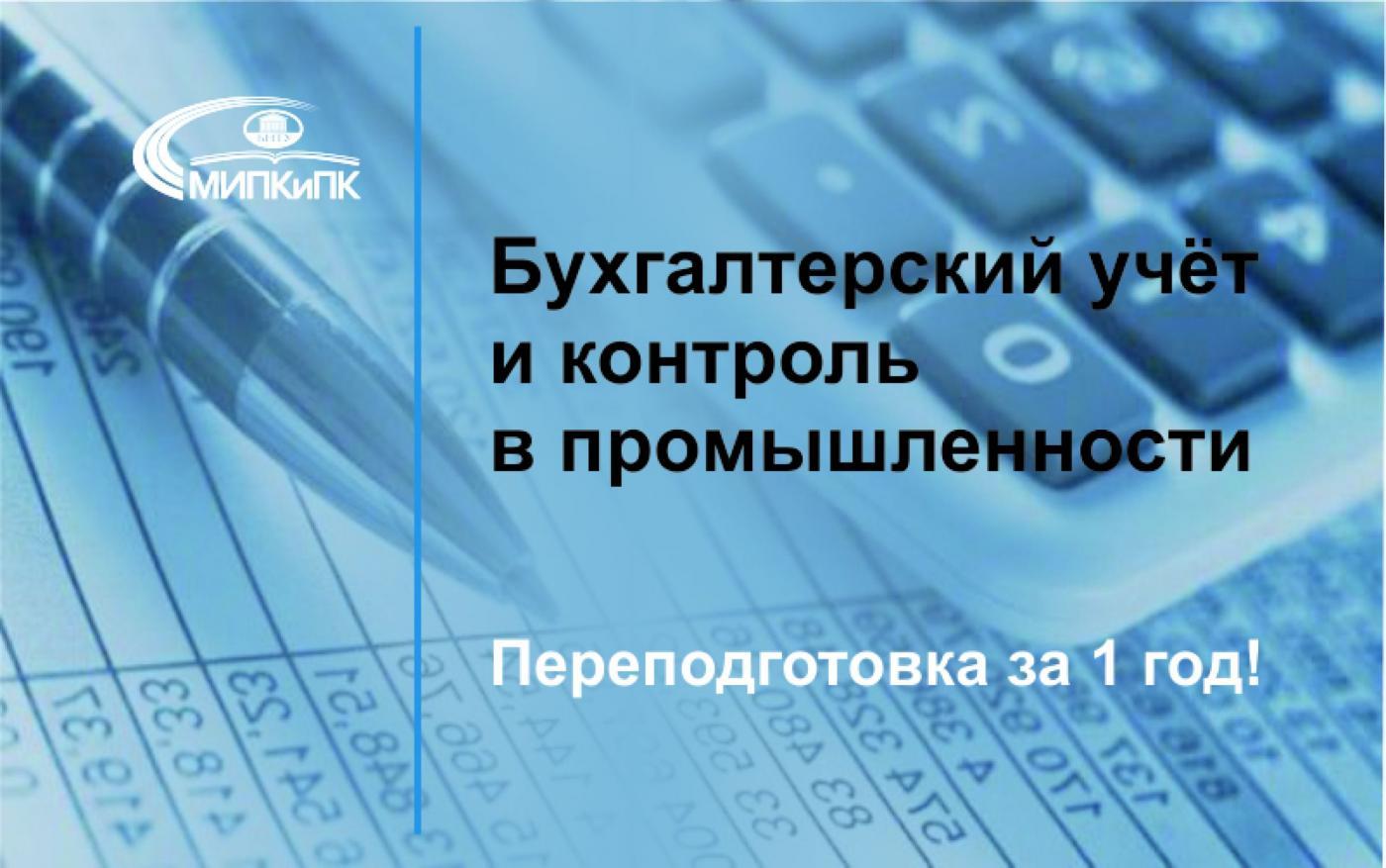 «Бухгалтерский учет и контроль в промышленности». Переподготовка в МИПК и ПК