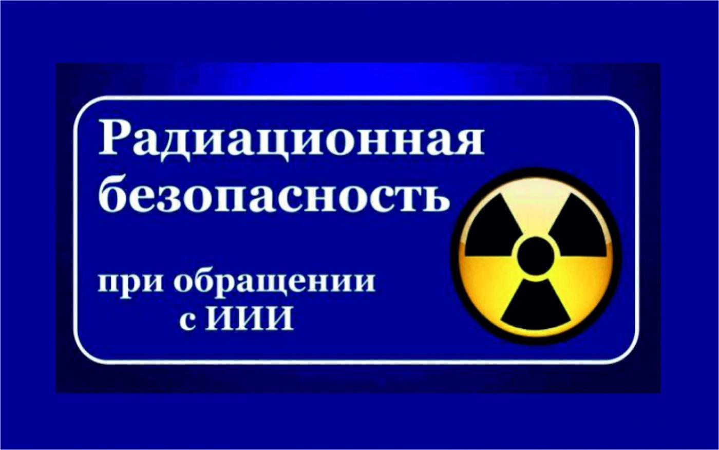 Повышение квалификации и проверка знаний по вопросам радиационной безопасности в МИПК и ПК