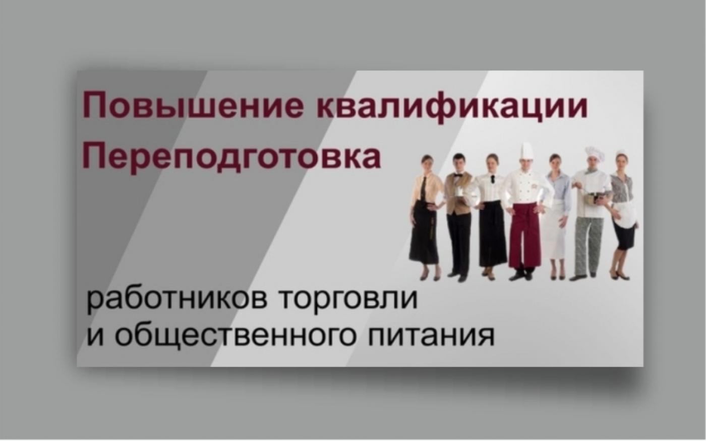 Учебные курсы МИПК и ПК для работников торговли и общественного питания