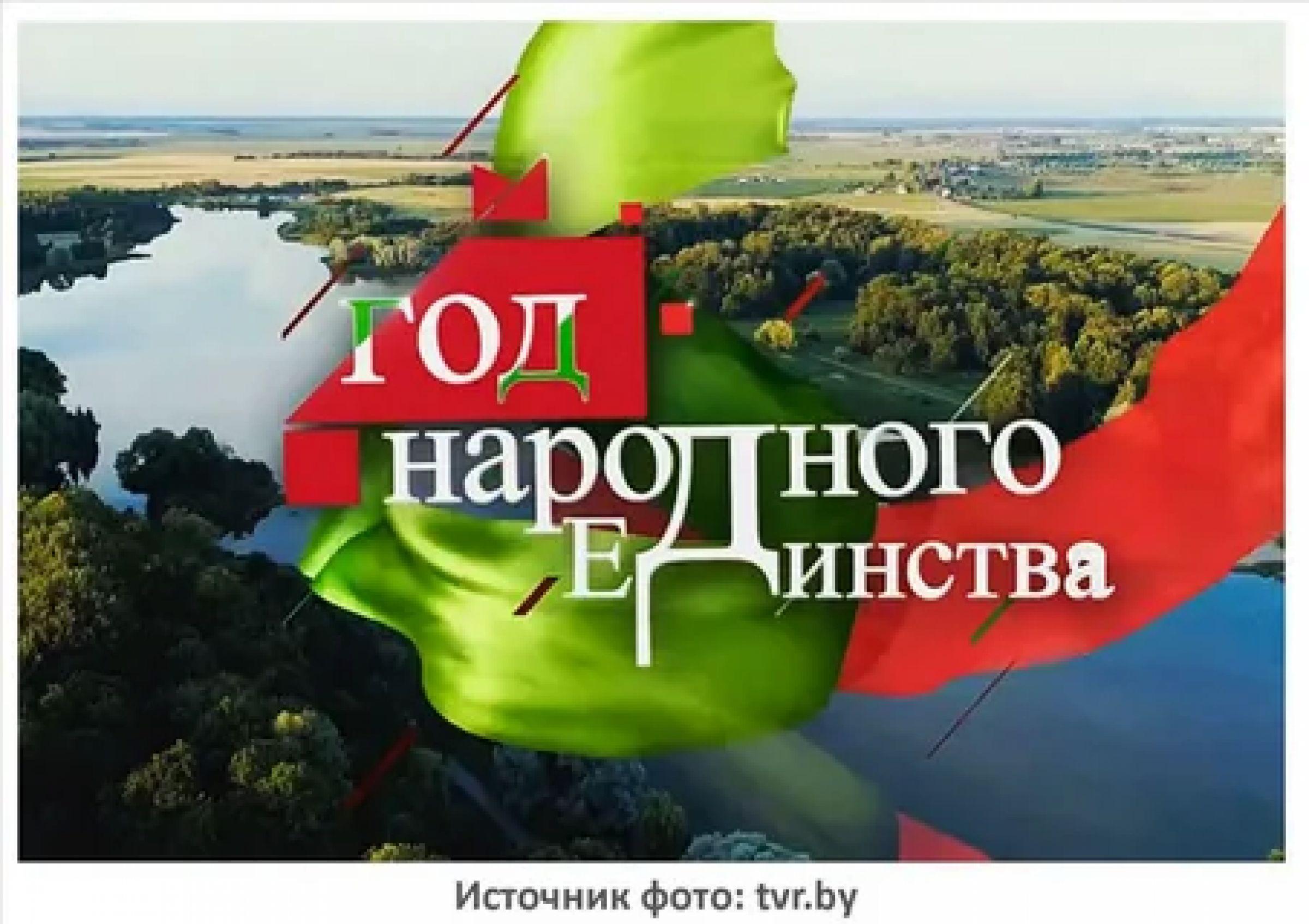 День народного единства в истории БНТУ. БГПИ и воссоединение Западной и Восточной Беларуси