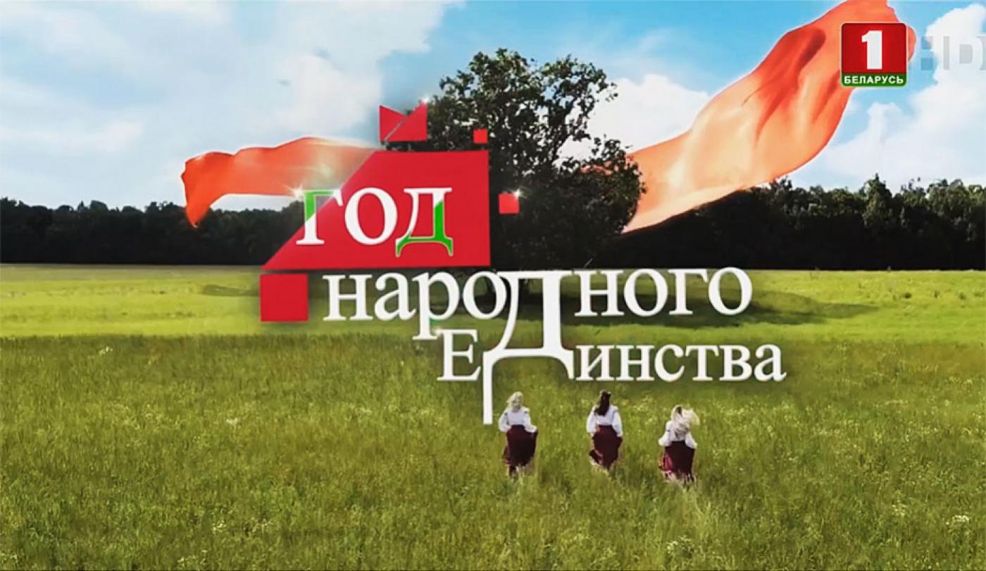В БНТУ стартовал День народного единства