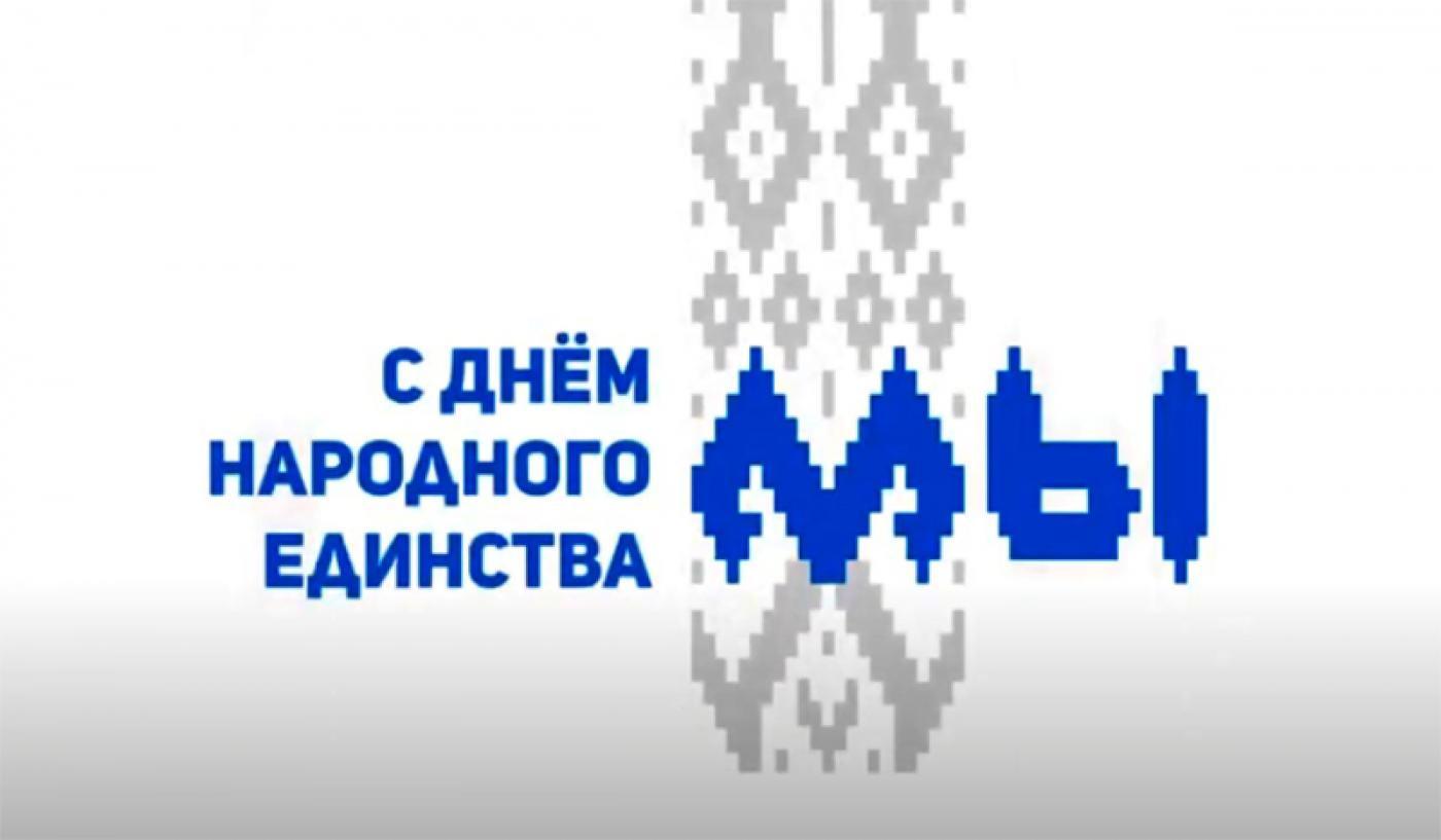 Поздравление ректора БНТУ в День народного единства