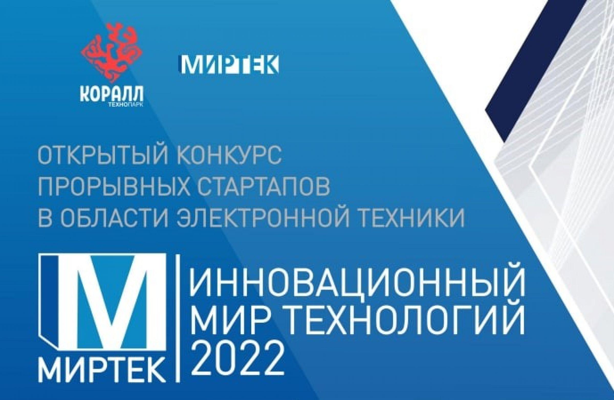 Открыт прием заявок на открытый конкурс прорывных стартапов в области электронной техники «Инновационный мир технологий»