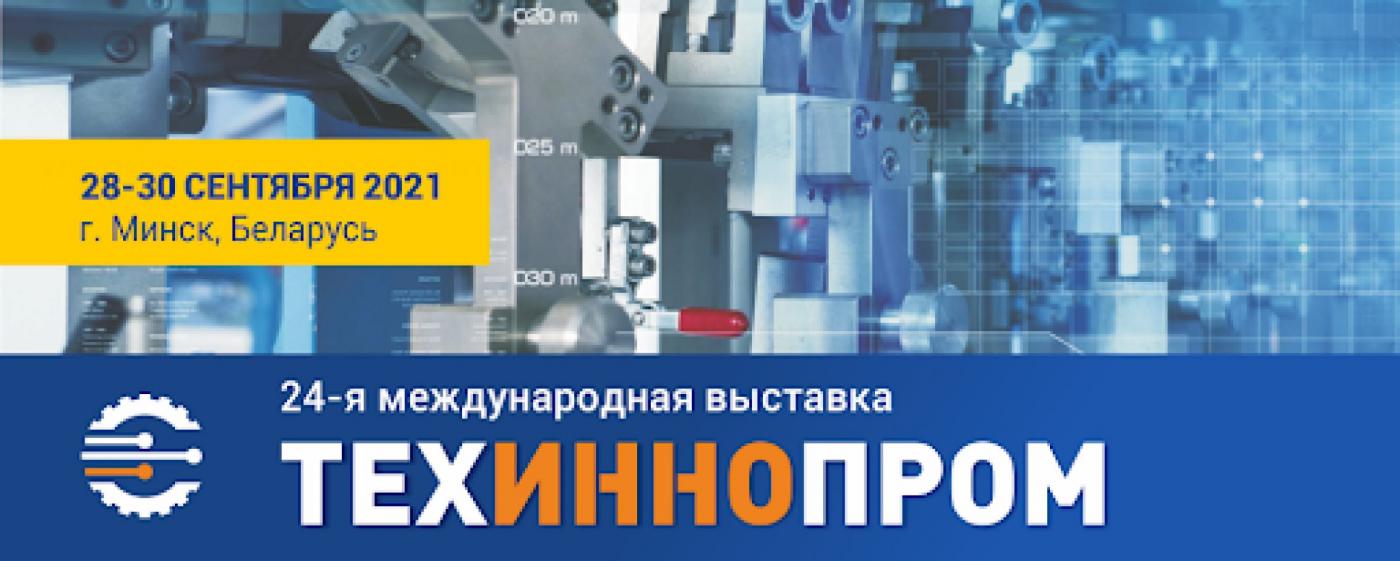 Ведущие вузы Беларуси на Международной выставке технологий и инноваций в промышленности «ТехИнноПром»