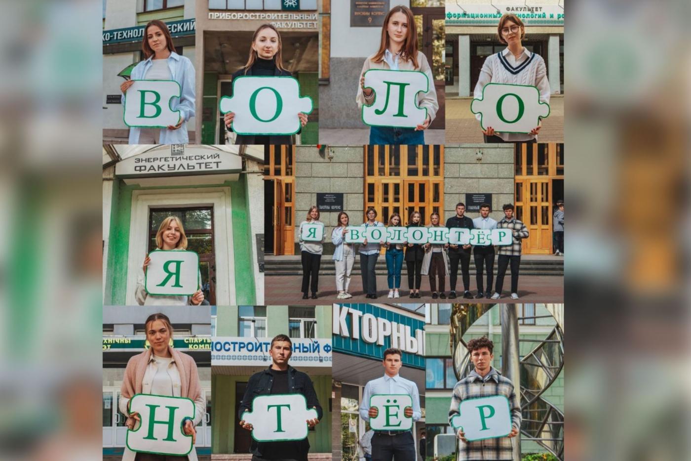 Команда волонтерского центра БНТУ победила в марафоне «Волонтерство – это мы»!