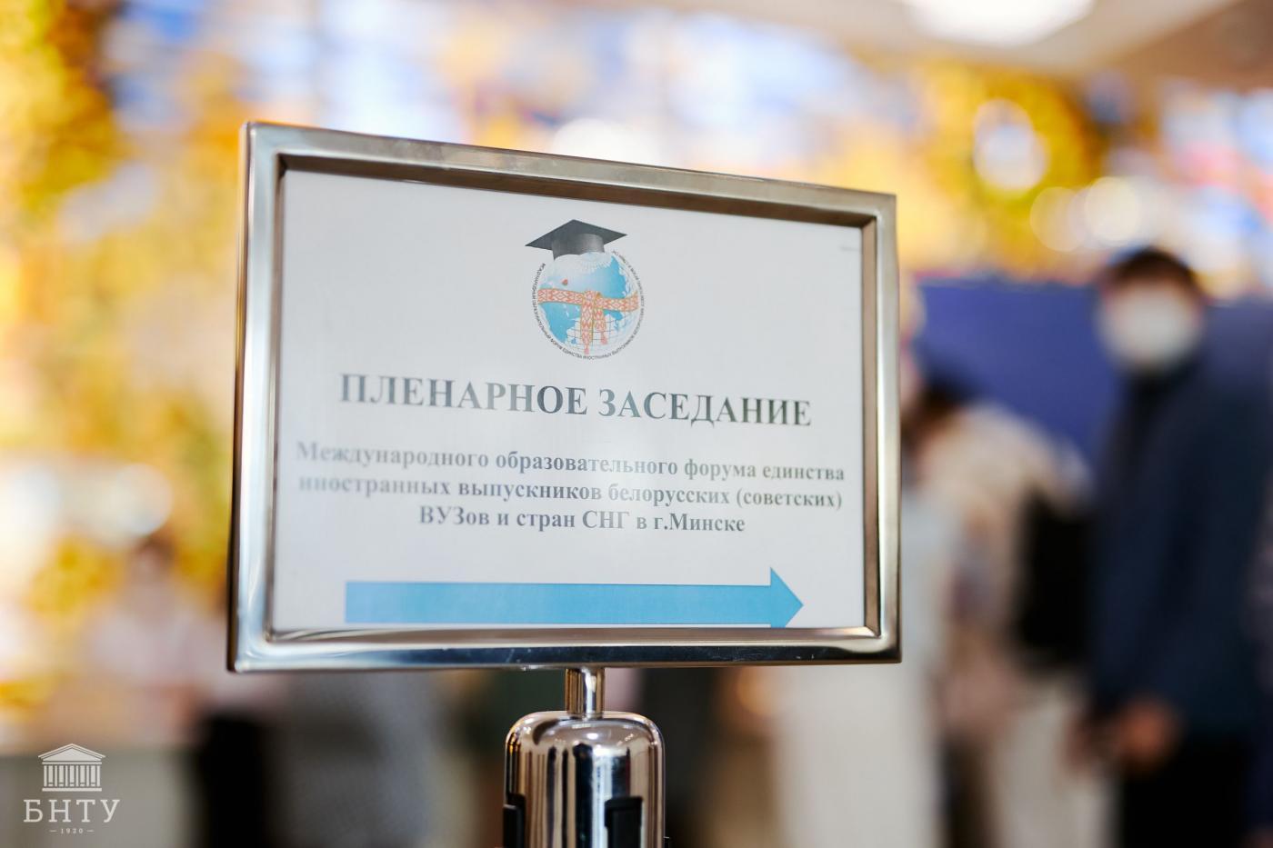 Пленарное заседание Международного образовательного форума единства иностранных выпускников белорусских вузов и стран СНГ