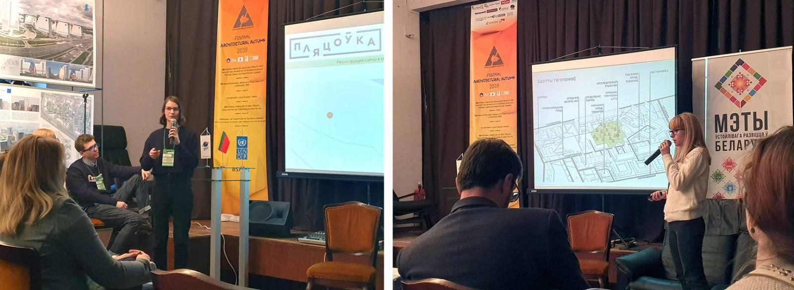Доклад «Преобразование общественных пространств Новополоцка и Полоцка»