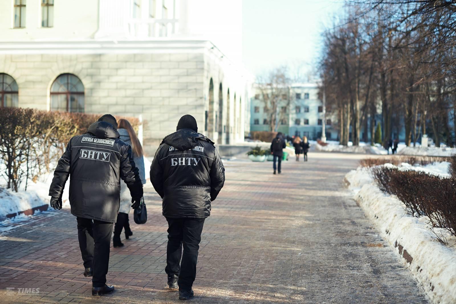 Сотрудники службы безопасности БНТУ