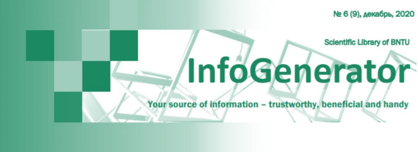 Новый выпуск дайджеста «InfoGenerator»: дизайн производственного оборудования