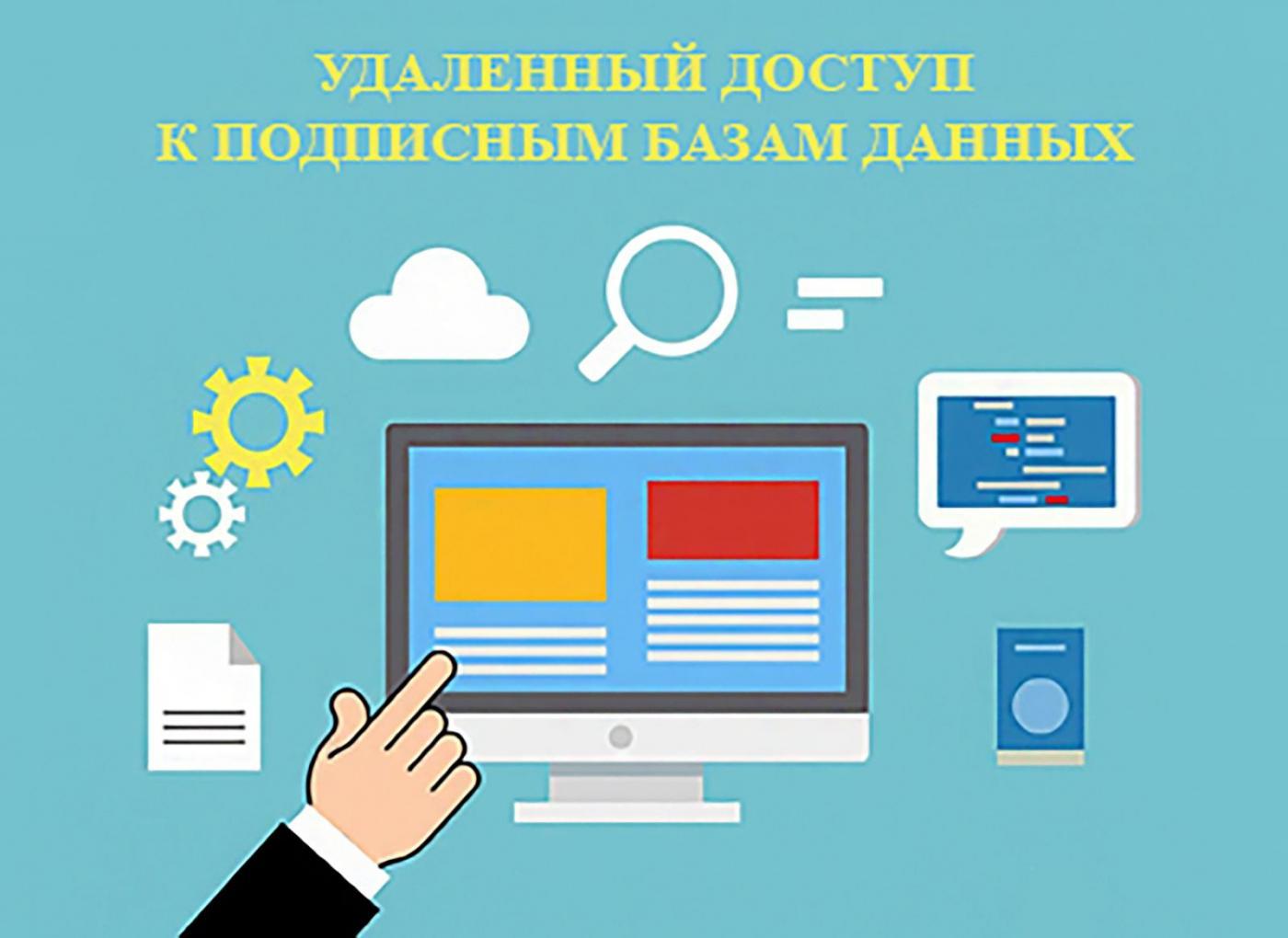 Удаленный доступ к электронным ресурсам Научной библиотеки БНТУ