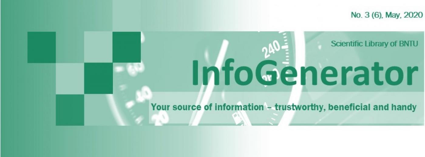 Новый выпуск электронного дайджеста InfoGenerator: автомобильный транспорт