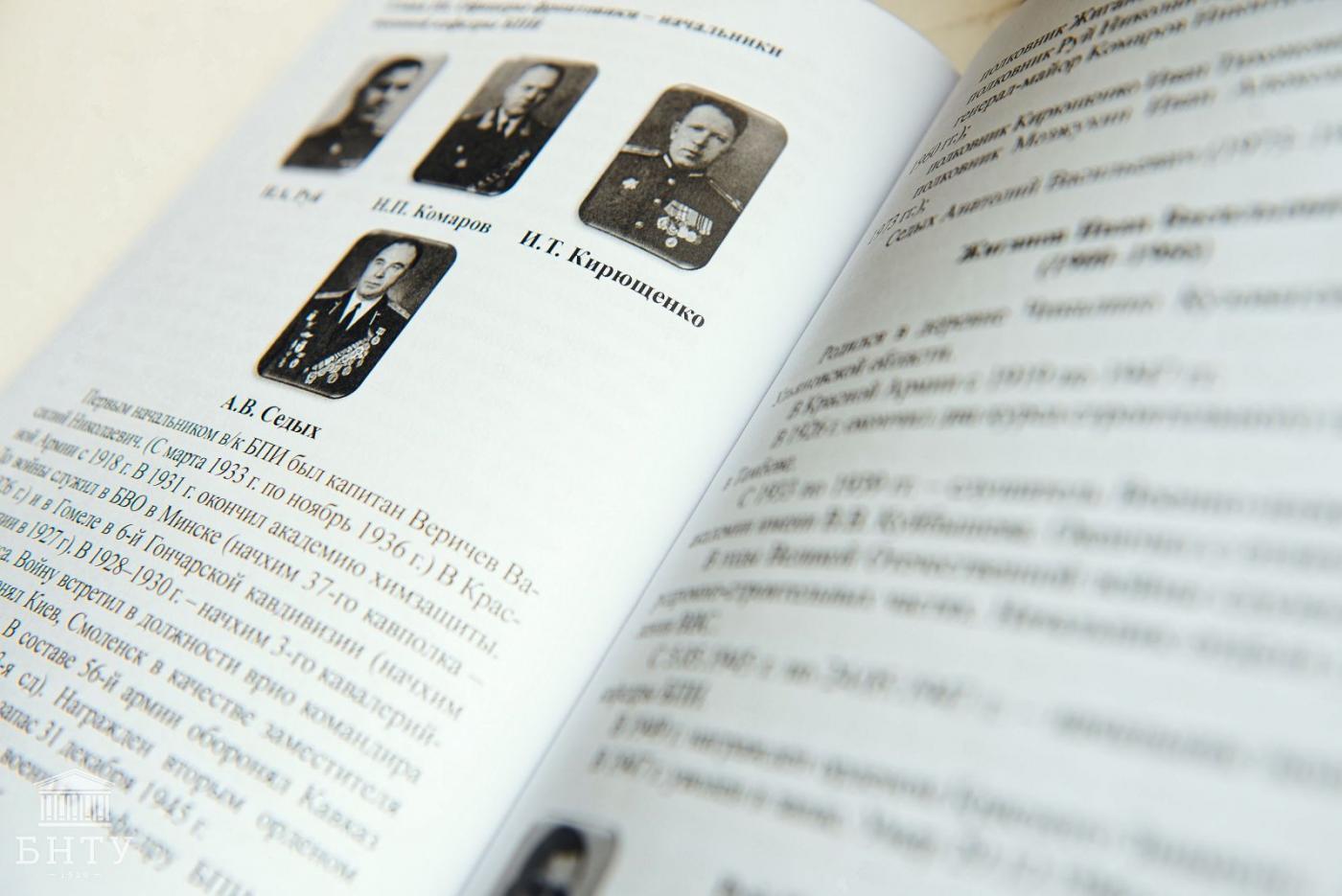 Память поколений БПИ - БГПА - БНТУ. Книга памяти о нелегких военных годах