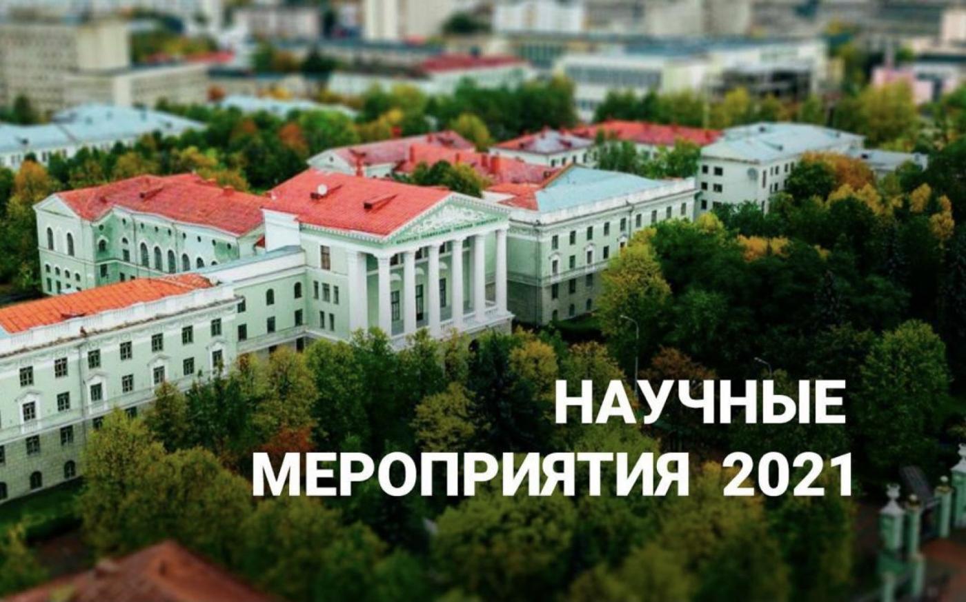 Какие научные конференции пройдут в БНТУ в этом году?