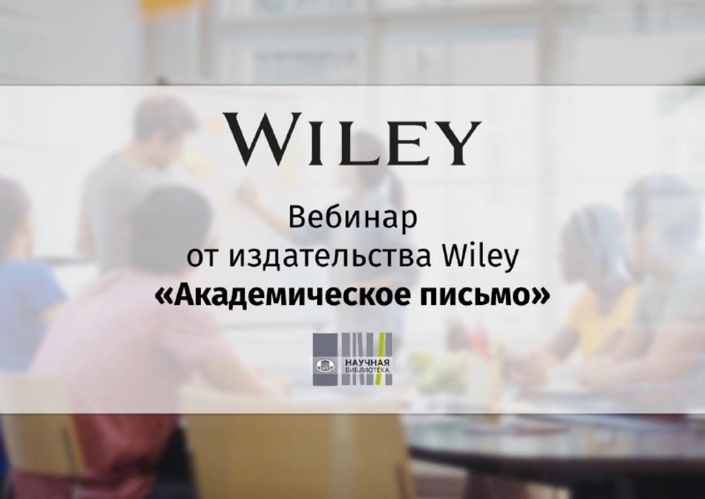 Вебинар от издательства Wiley «Академическое письмо»