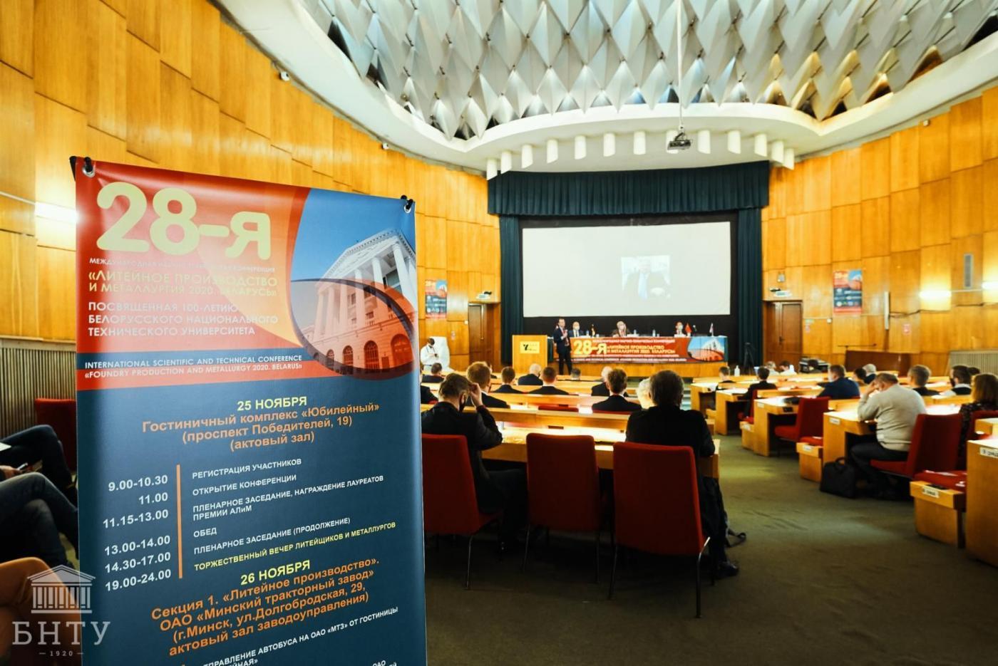 Открытие Международной научно-технической конференции «Литейное производство и металлургия», приуроченной к 100-летию БНТУ