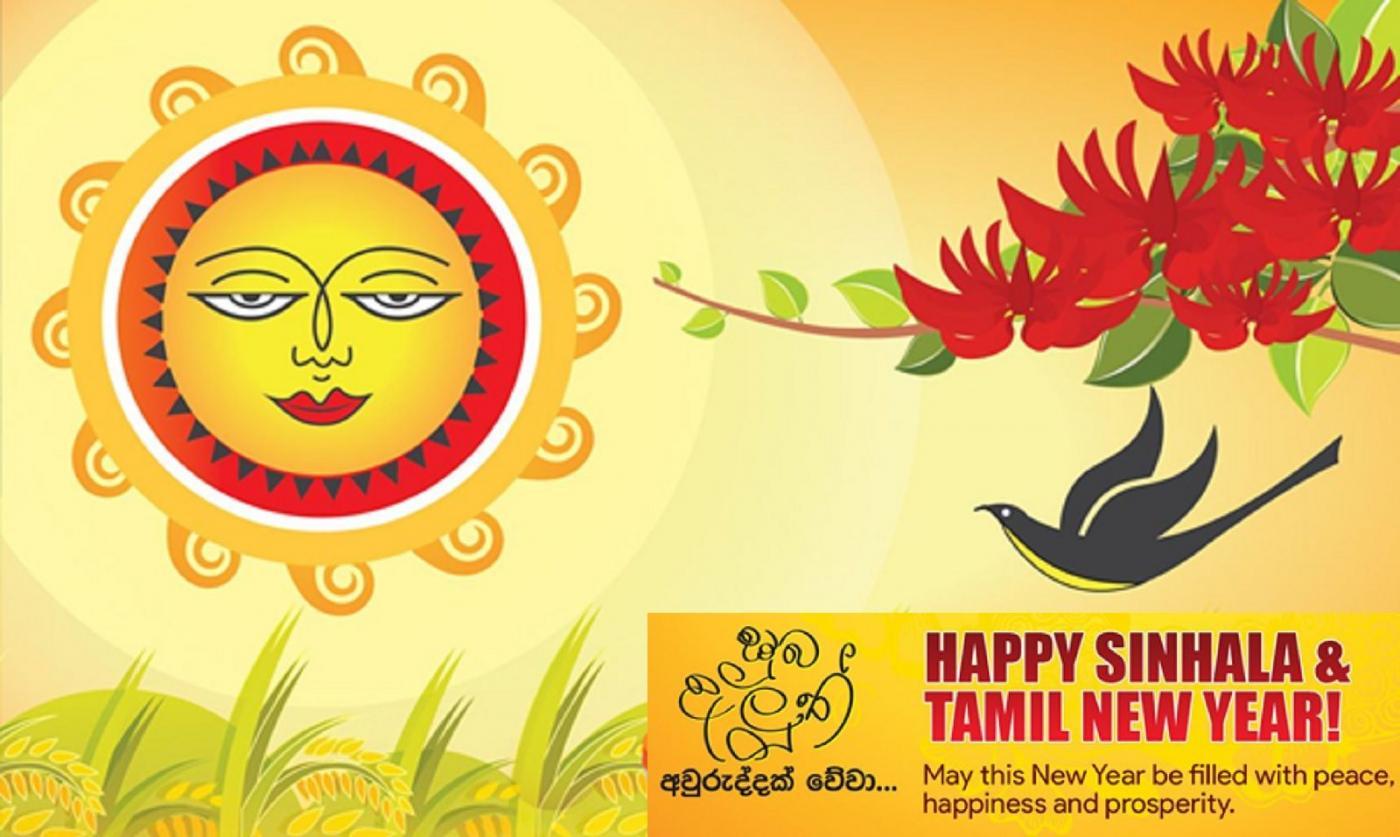 Поздравляем студентов из Шри-Ланки с национальным Новым годом!
