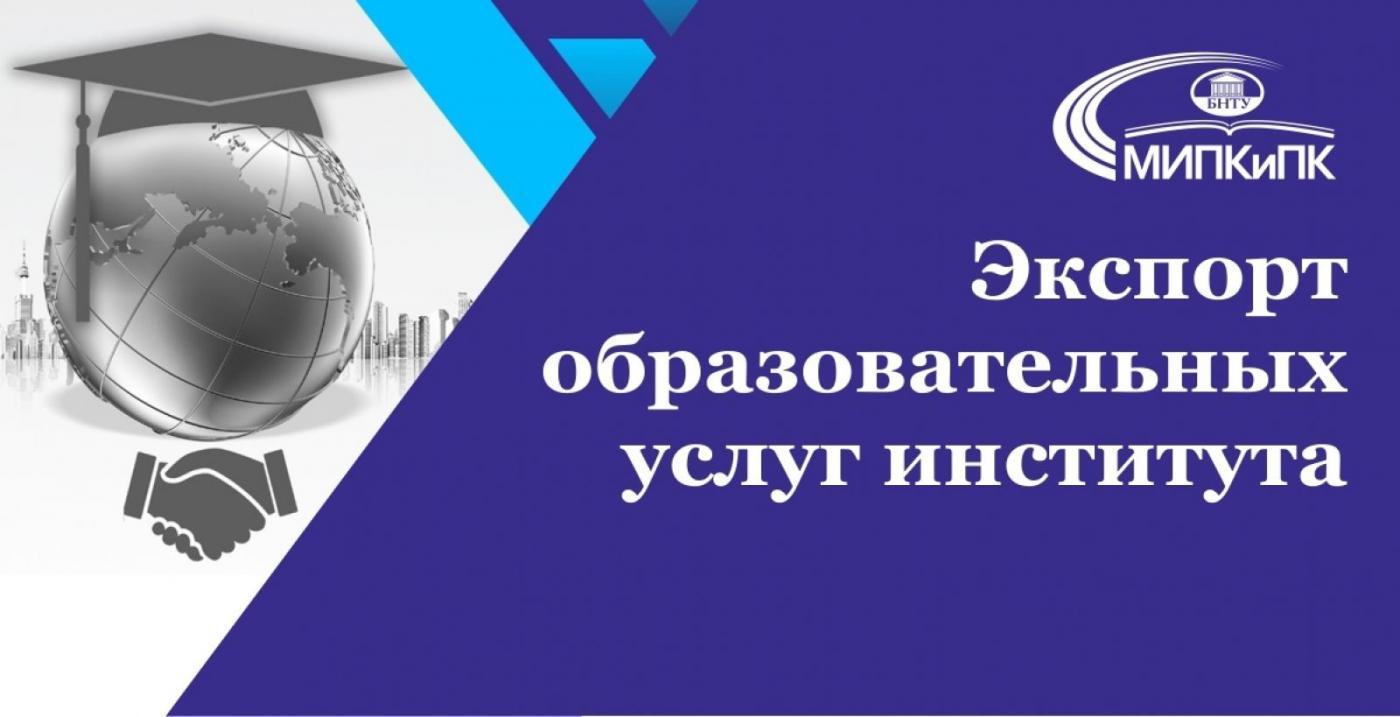 Обучение иностранных граждан в МИПК и ПК БНТУ