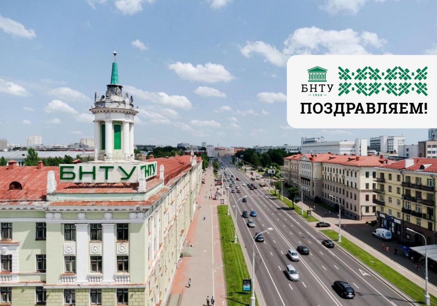 С Днём Независимости Республики Беларусь!